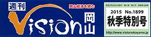 週刊Vision岡山 表紙