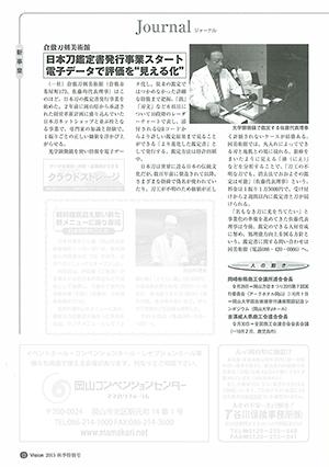 週刊Vision岡山 中面